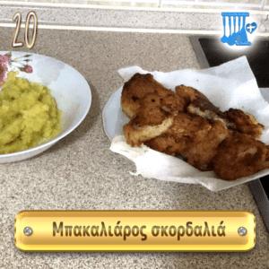 Μπακαλιάρος σκορδαλιά με πατάτα