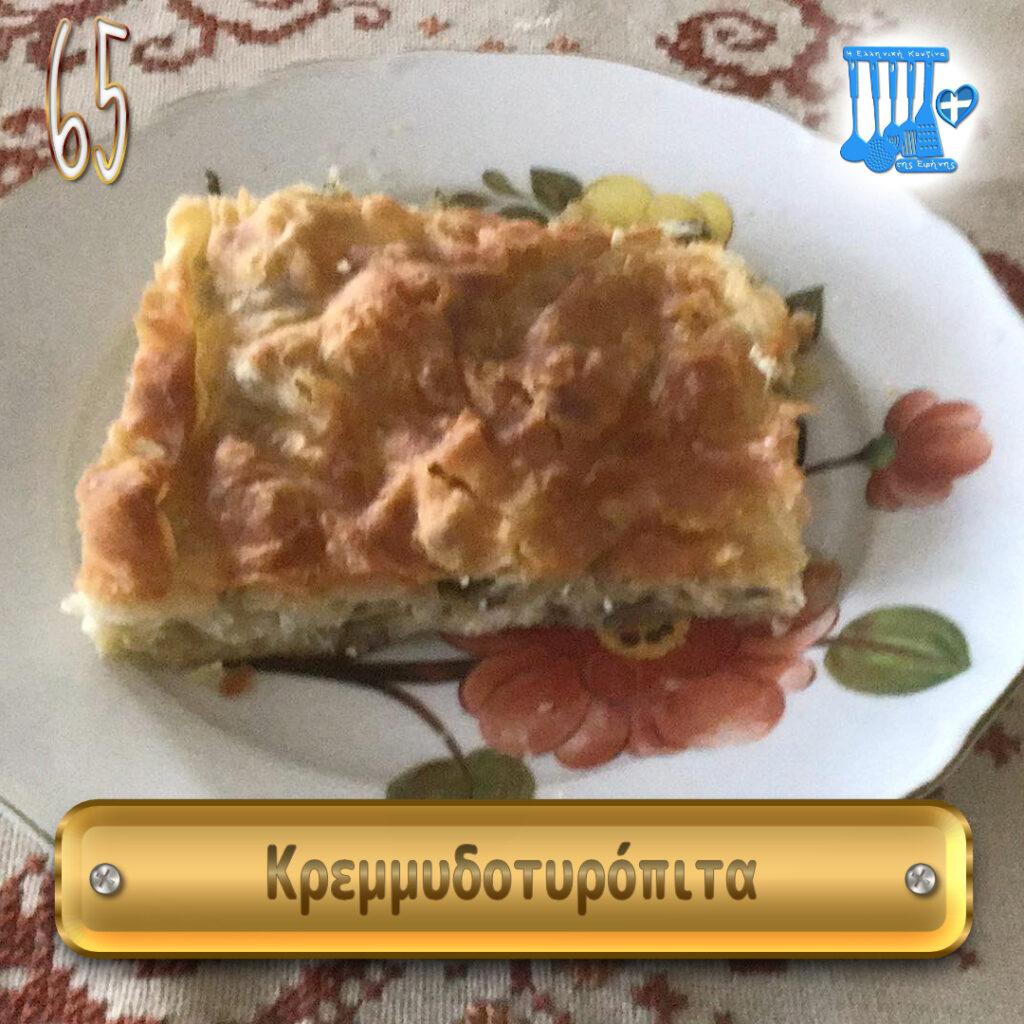 Κρεμμυδοτυρόπιτα
