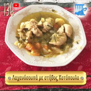 Λαχανόσουπά με στήθος Κοτόπουλο