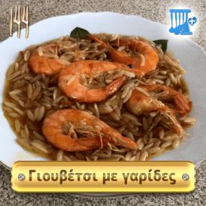 Γιουβέτσι με γαρίδες